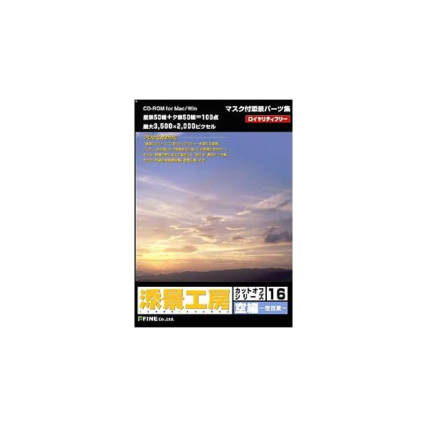 添景工房カットオフシリーズ16 空編の商品画像