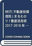 REIT(不動産投資信託)まるわかり! 徹底活用術2017-2018年版 (日経ムック)