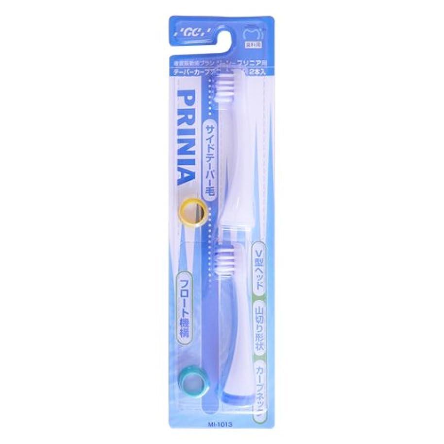 薄暗い高く成長ジーシー(GC) 歯科用 プリニア用 テーパーカーブフロートブラシ 2本入 替ブラシ ブルー