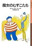 魔女のむすこたち (岩波少年文庫)