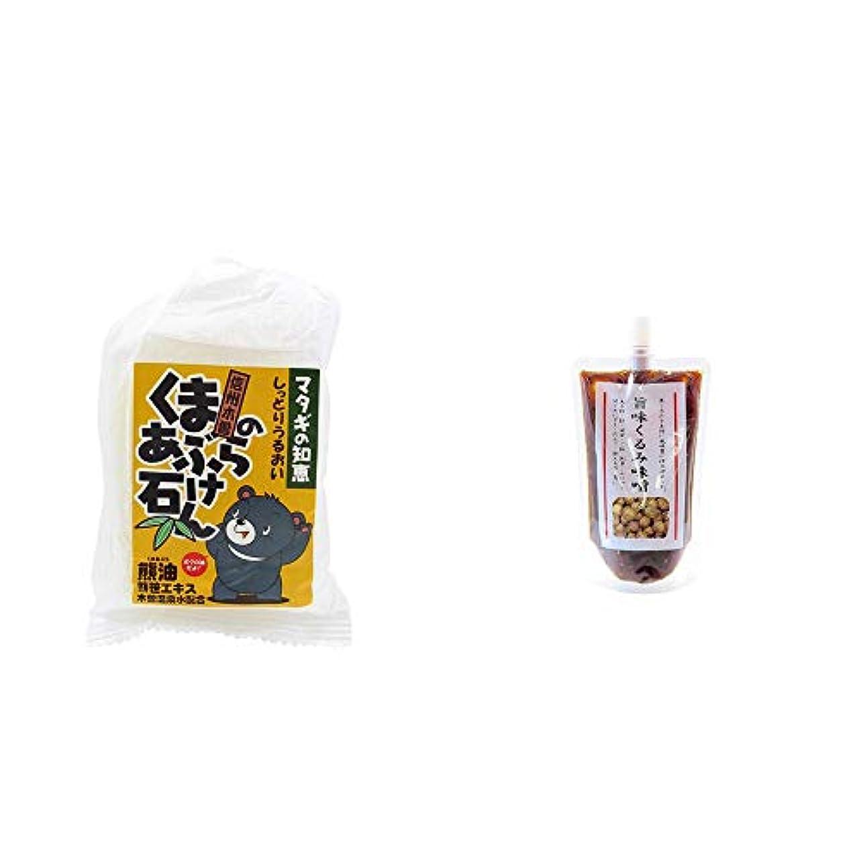 非行消毒剤気がついて[2点セット] 信州木曽 くまのあぶら石けん(80g)?旨味くるみ味噌(260g)