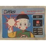 データック DRAGNBALL Z 激闘天下一武道会 DATACH ドラゴンボール 餃子