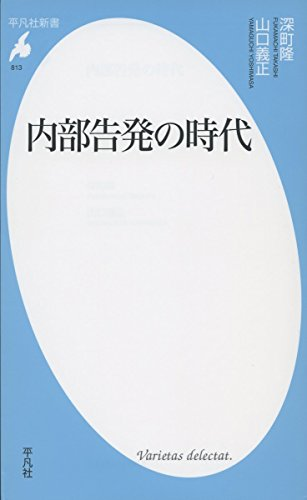 内部告発の時代 (平凡社新書)