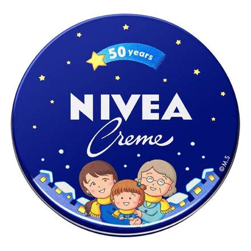 承認ドレイン腹部NIVEA ニベアクリーム 中缶 56g さくらももこ限定デザイン