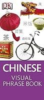 Chinese Visual Phrase (Eyewitness Travel Visual Phrase Book)