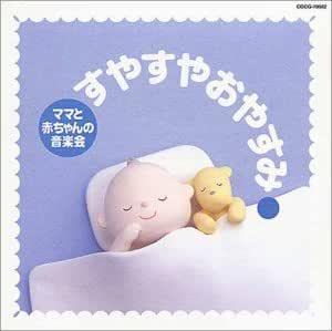赤ちゃんとママの音楽会 すやすや おやすみ