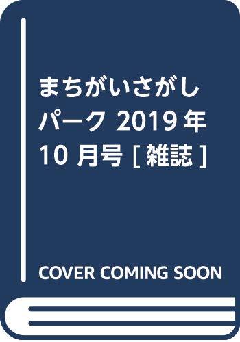 まちがいさがしパーク 2019年 10 月号 [雑誌]