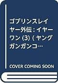 ゴブリンスレイヤー外伝:イヤーワン(3) (ヤングガンガンコミックス)