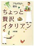 アルポルト直伝 ちょっと贅沢イタリアン (講談社のお料理BOOK)