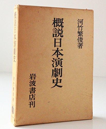 概説日本演劇史 (1966年)