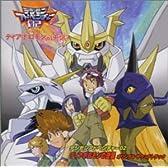 デジモンアドベンチャー02 ディアボロモンの逆襲 ― オリジナル・サウンドトラック