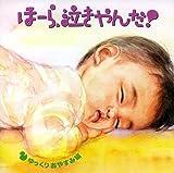 ほーら、泣きやんだ!ゆっくりおやすみ編~となりのトトロ・いつも何度でも~(期間限定盤)