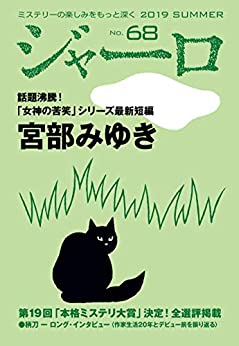 [ジャーロ編集部]のジャーロ No. 68