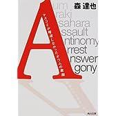 「A」―マスコミが報道しなかったオウムの素顔 (角川文庫)