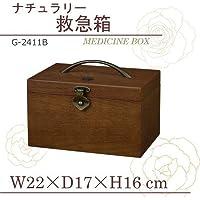 シンプルでナチュラルスタイルな救急箱 ナチュラリー 救急箱 G-2411B