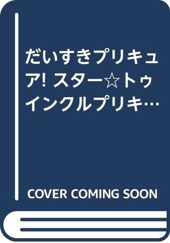 だいすきプリキュア! スター☆トゥインクルプリキュア ファンブック あき・ふゆ (講談社 Mook(たのしい幼稚園))