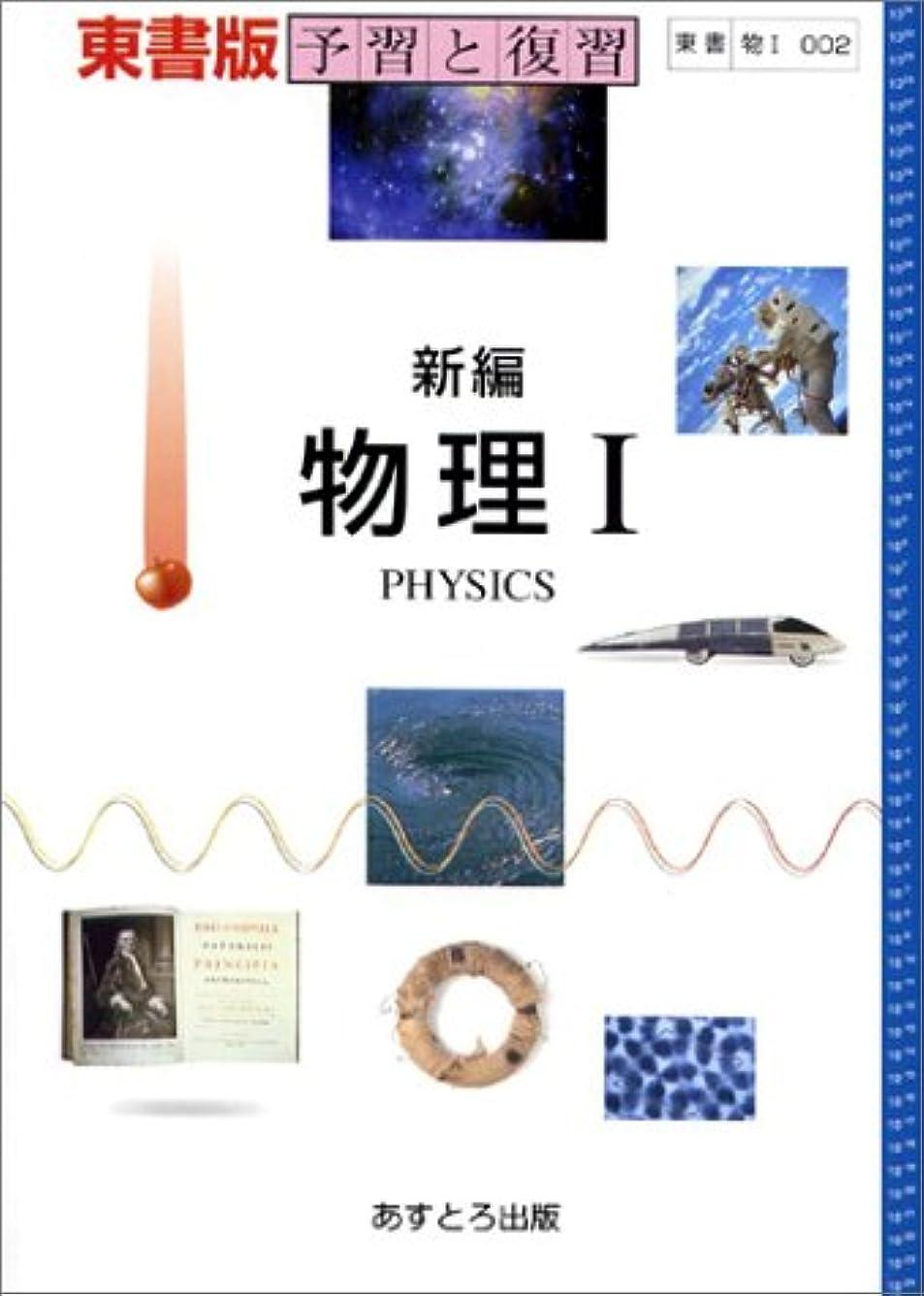 吸収剤感謝しているインタビュー高校教科書ガイド 新編 物理 I [物I 002]