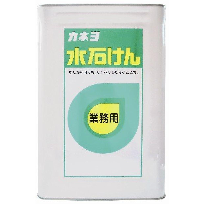 退屈な黒人太字【大容量】 カネヨ石鹸 ハンドソープ 水石けん 液体 業務用 18L 一斗缶