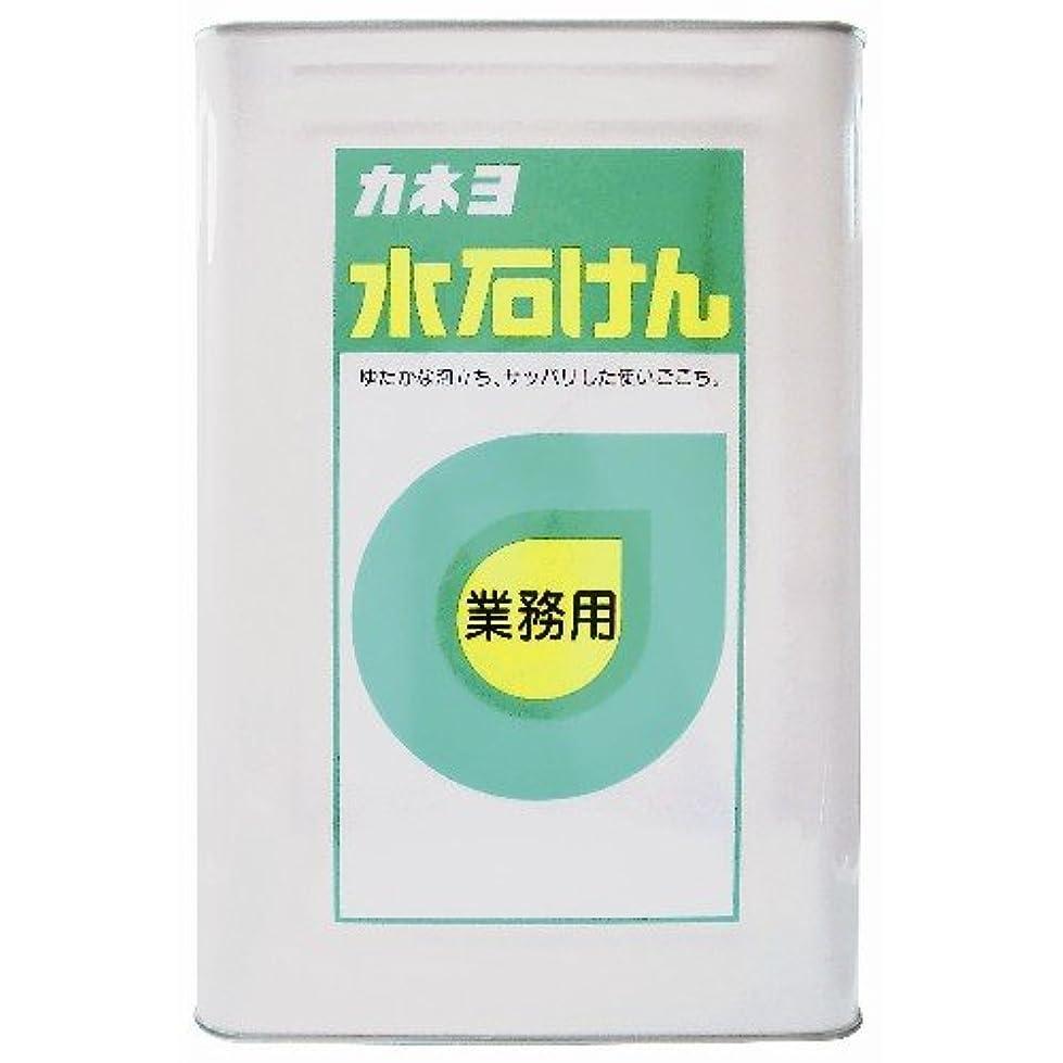 剪断九存在【大容量】 カネヨ石鹸 ハンドソープ 水石けん 液体 業務用 18L 一斗缶