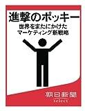 進撃のポッキー 世界をまたにかけたマーケティング新戦略 (朝日新聞デジタルSELECT)