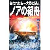 失われたムー大陸の謎とノアの箱舟―大洪水以前の超古代文明の鍵を握る聖典「ナーカル碑文」は実在した!!     MU SUPER MYSTERY BOOKS