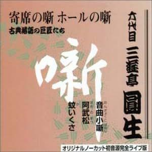 六代目 三遊亭圓生集 (9) 音曲小噺 / 阿武松 / 蚊いくさ