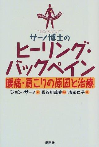 サーノ博士のヒーリング・バックペイン: 腰痛・肩こりの原因と治療