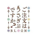 天空カフェテリア (初回限定盤) TVアニメ(ご注文はうさぎですか?BLOOM)オープニングテーマ