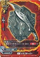 竜装 ドラゴキーパー 並 アイテム ドラゴンW フューチャーカード バディファイト 煉獄ナイツ!! BF05-099
