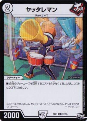デュエルマスターズ/DMRP01/057/C/ヤッタレマン