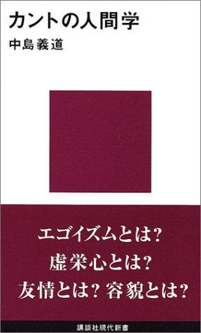 カントの人間学 (講談社現代新書)