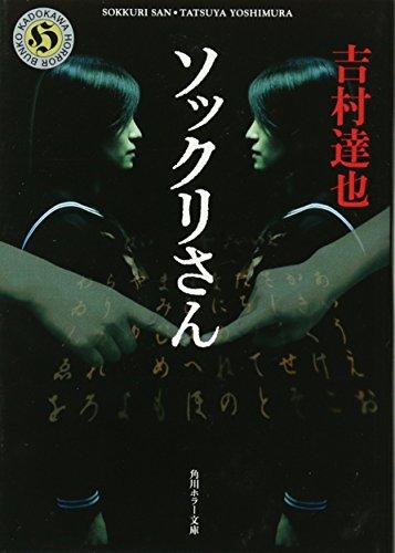 ソックリさん      (角川ホラー文庫)の詳細を見る