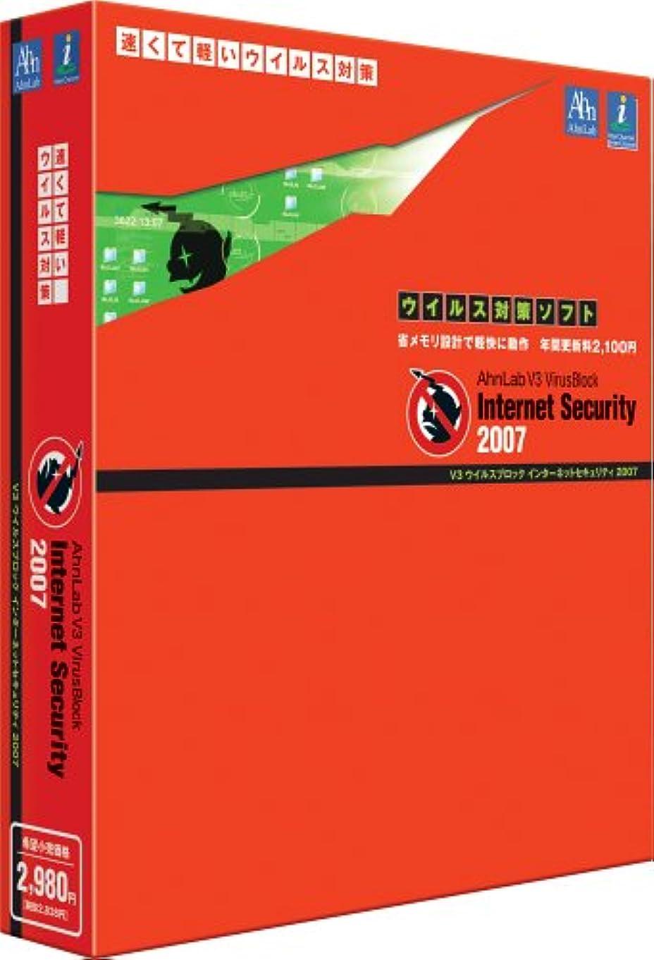 識字太字振り向くV3 ウイルスブロック インターネットセキュリティ 2007