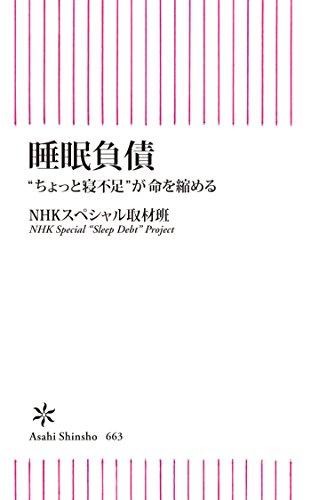 """睡眠負債 """"ちょっと寝不足""""が命を縮める (朝日新書)"""