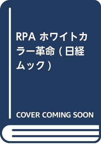 [画像:RPA ホワイトカラー革命 (日経ムック)]