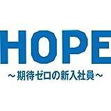 HOPE~期待ゼロの新入社員~ Blu-ray BOX