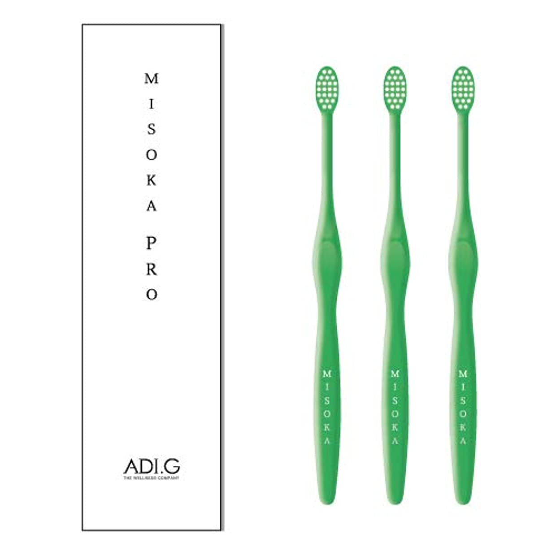 枯渇する脱走乳白MISOKA PRO(3本セット) (緑色)