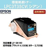 EPSON 環境推進トナーLPC3T35CV シアン 純正品