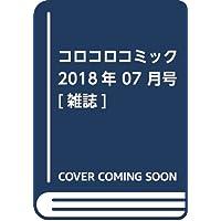 コロコロコミック 2018年 07 月号 [雑誌]