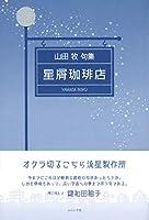 星屑珈琲店 (未来図叢書)