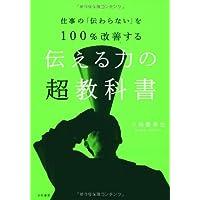 仕事の「伝わらない」を100%改善する伝える力の超教科書
