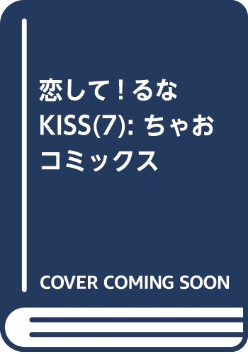 恋して!るなKISS(7): ちゃおコミックス