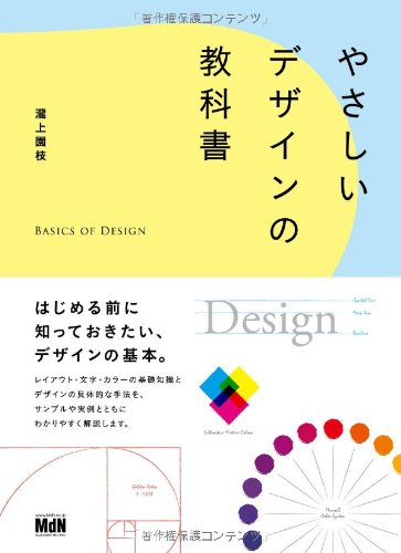 やさしいデザインの教科書の詳細を見る