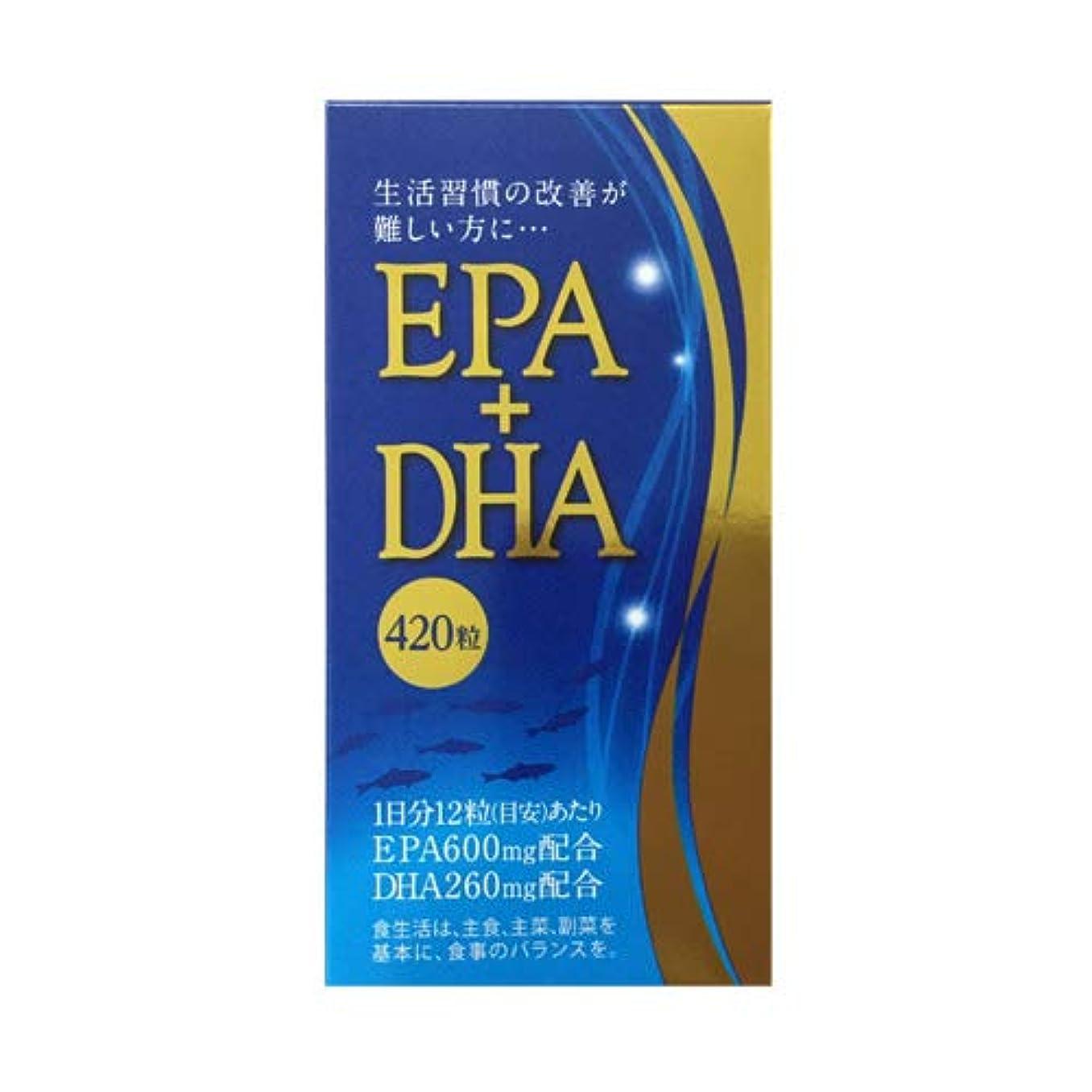 同封する階段相対的EPA+DHA 420粒