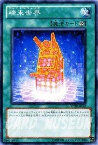 遊戯王 STOR-JP062-NR 《端末世界》 N-Rare