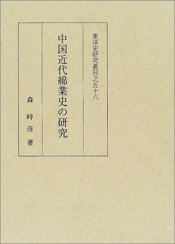 中国近代綿業史の研究 (東洋史研究叢刊)の詳細を見る