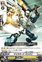 カードファイト!!ヴァンガード 【マイスガード オリオン】【C】BT10-065-C ≪騎士王凱旋 収録≫
