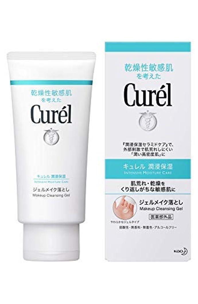 【花王】キュレル 薬用ジェルメイク落とし 130g ×10個セット