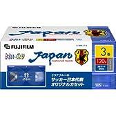 富士写真フイルム VHSテープ きれい録りサッカー日本代表 クリアブルー 120分3P (品目コード:200503789) T-120X3 F HG J NB