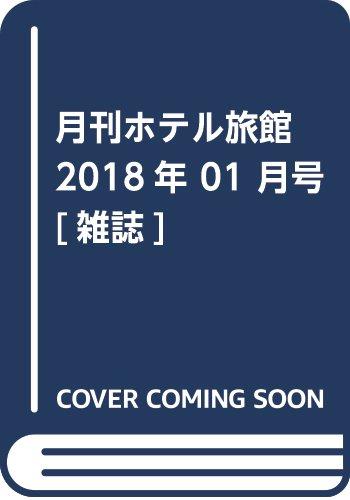 月刊ホテル旅館 2018年 01 月号 [雑誌]